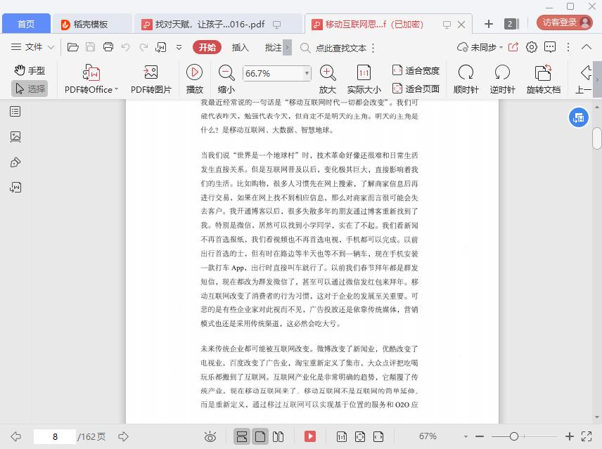 移动互联网思维pdf电子书截图1