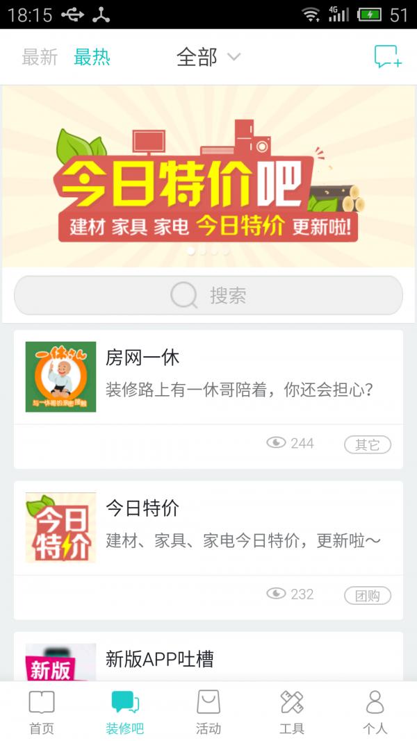 装修宝典app下载截图1