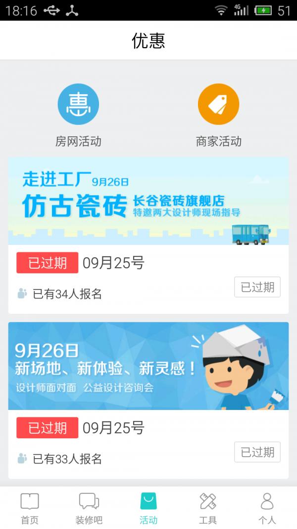 装修宝典app下载截图3