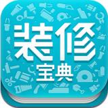 装修宝典app下载v5.5.1 安卓版