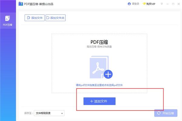 PDF猫压缩pc版截图0