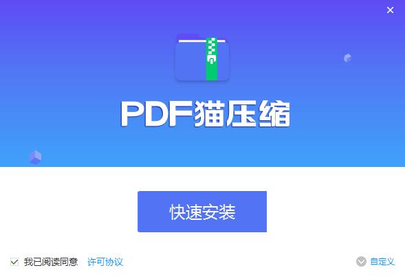PDF猫压缩pc版截图1