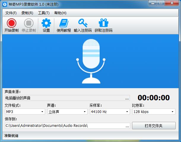 神奇MP3录音软件截图0