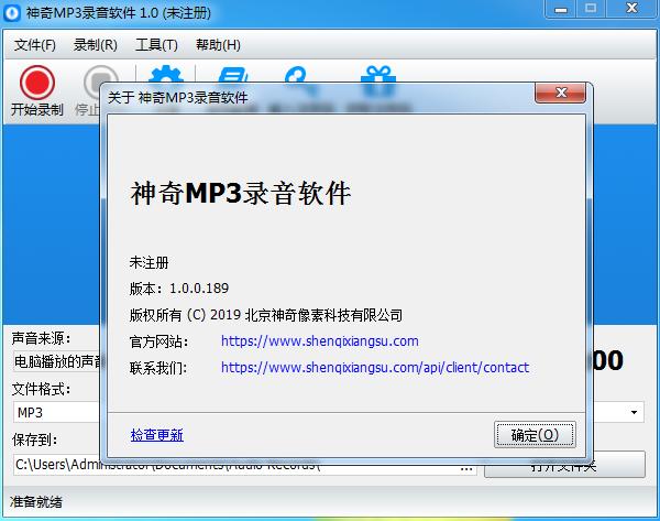 神奇MP3录音软件截图1