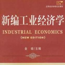 新编工业经济学金培pdf