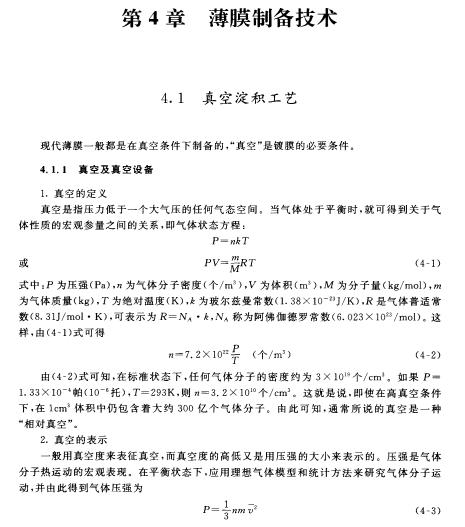 现代光学薄膜技术pdf截图1