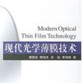 现代光学薄膜技术pdf电子版