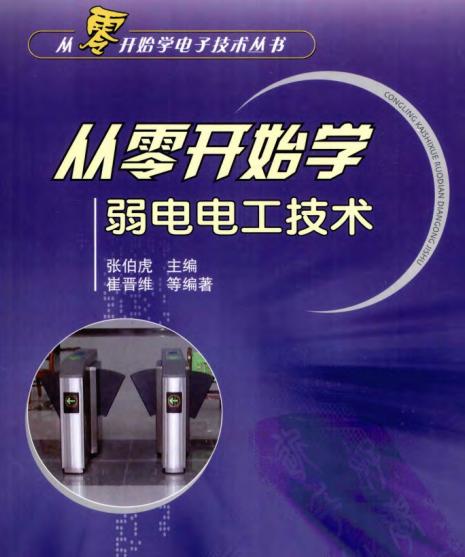 从零开始学弱电电工技术pdf截图1