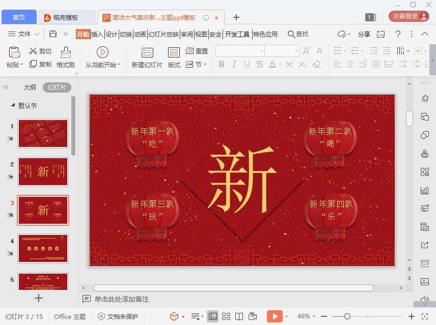 2020年春节ppt-红色喜庆2020年春节ppt模板-精品下载截图1