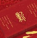 红色喜庆2020年春节ppt模板