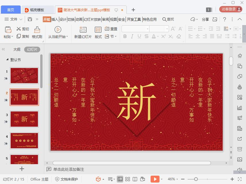 2020年春节ppt-红色喜庆2020年春节ppt模板-精品下载截图0