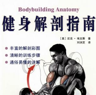 健身解剖指南pdf下载