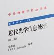 光学信息处理PDF电子书