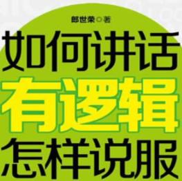 如何讲话有逻辑怎样说服有力量郎世荣pdf