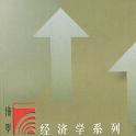 经济思想史教程pdf电子书