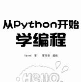 从python开始学编程pdf