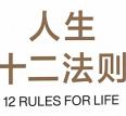 人生十二条法则pdf电子书