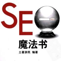 SEO魔法书土著游民pdf扫描版