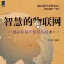 智慧的物联网感知中国和世界的技术pdf完整版