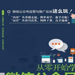 从零开始学微信公众号运营推广pdf