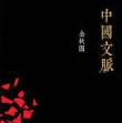 中国文脉余秋雨pdf