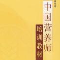 中国营养师培训教材pdf
