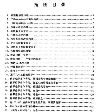 建筑的艺术与技术pdf下载截图1
