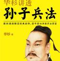 华杉讲透孙子兵法pdf