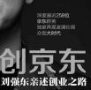 创京东刘强东亲述创业之路pdf完整版
