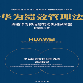 华为绩效管理法pdf全文