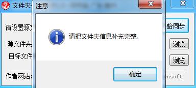 文件夹一键同步工具截图0