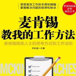 麦肯锡教我的工作方法pdf高清电子版