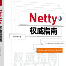 Netty权威指南pdf