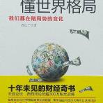 资本让你看懂世界格局pdf
