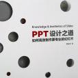 PPT设计之道pdf