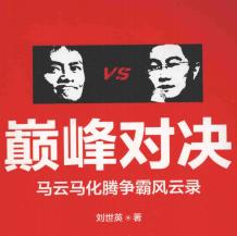 巅峰对决马云马化腾争霸风云录pdf电子书
