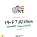 PHP7实践指南pdf