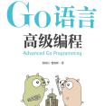 Go语言高级编程pdf