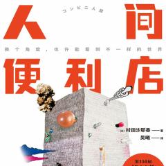 人间便利店村田沙耶香pdf电子书完整电子版