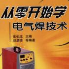 从零开始学电气焊技术下载pdf完整扫描版