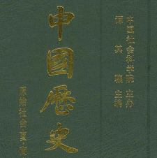 中国历史地图集先秦pdf