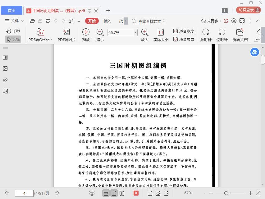中国历史地图集魏晋pdf截图0