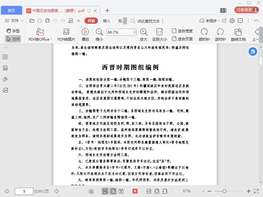 中国历史地图集魏晋pdf截图1