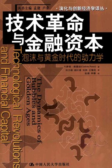 技术革命与金融资本pdf下载截图0