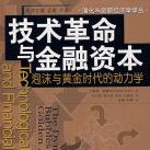 技术革命与金融资本pdf下载免费版