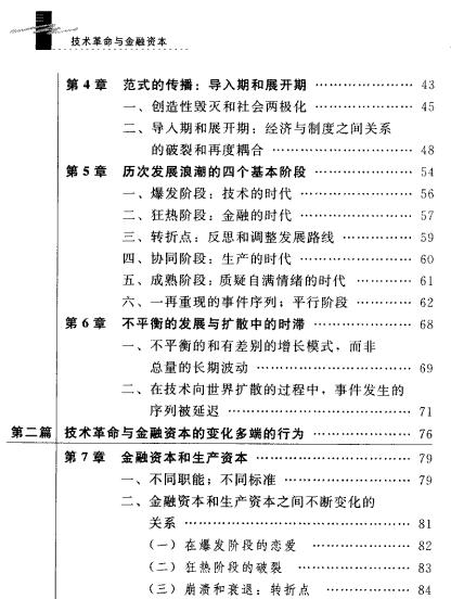 技术革命与金融资本pdf下载截图1
