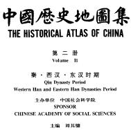 中国历史地图集秦汉高清版pdf
