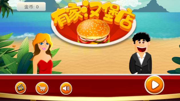 有家汉堡店安卓游戏截图0