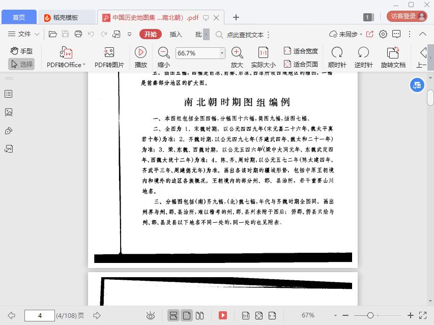 中国历史地图集南北朝pdf电子版截图1