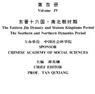 中国历史地图集南北朝pdf电子版